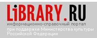Информационно-справочный портал Library.ru